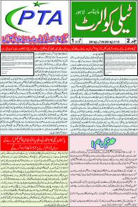 urdu-p1-telecoalert-feb2014