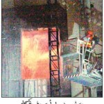 PTCL Egerton Road exchange again caught fire !