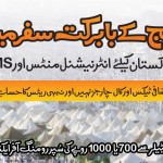 Ufone launches Super roaming offer for Hajj pilgrims