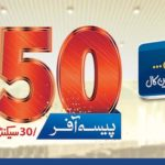 Warid launches 50 Paisa Offer for prepaid customers